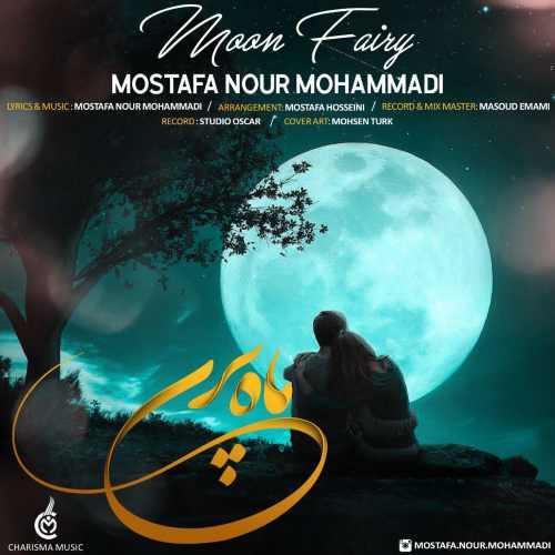 دانلود آهنگ جدید کاریزما بند (مصطفی نورمحمدی) بنام ماه پری