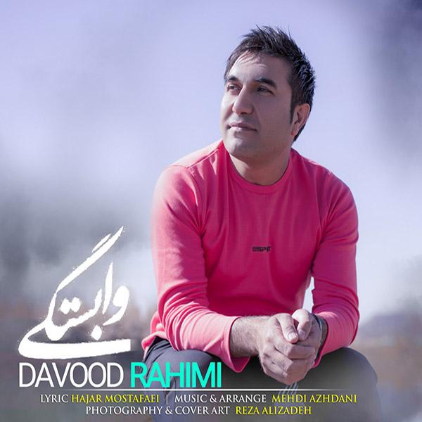 دانلود آهنگ جدید داوود رحیمی بنام وابستگی