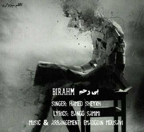 دانلود آهنگ جدید حامد شیخ بنام بی رحم