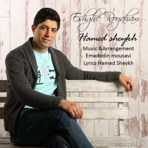 دانلود آهنگ جدید حامد شیخ بنام عشق رویاهام