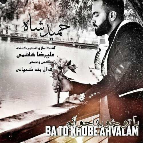 دانلود آهنگ جدید حمید شاه بنام با تو خوبه احوالم
