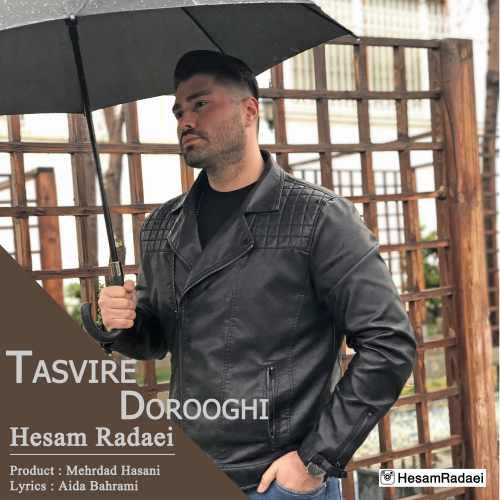 دانلود آهنگ جدید حسام ردایی بنام تصویر دروغی