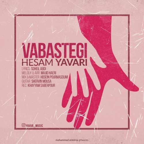 دانلود آهنگ جدید حسام یاوری بنام وابستگی