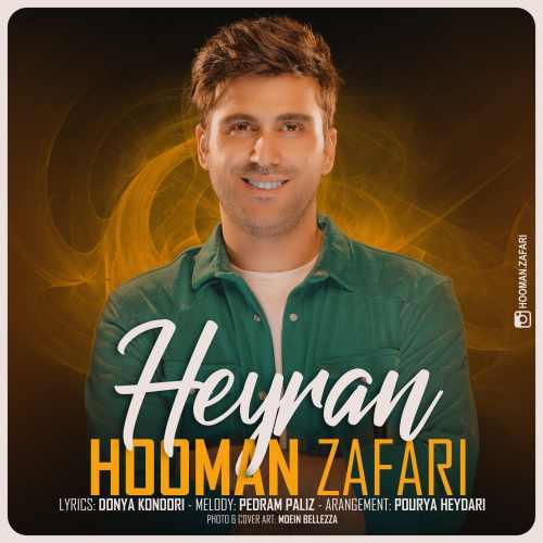 دانلود آهنگ جدید هومن ظفری بنام حیران