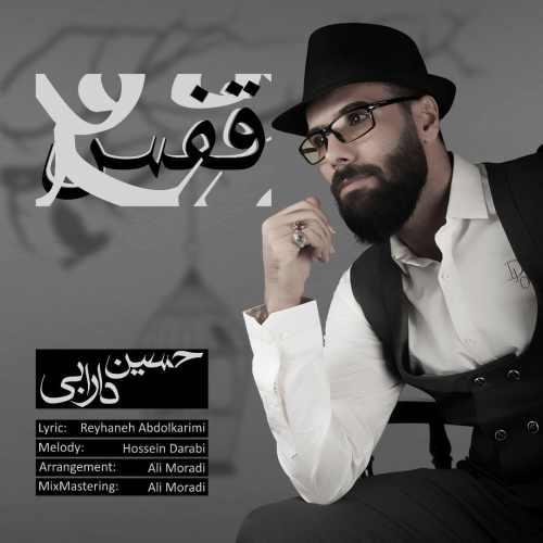 دانلود آهنگ جدید حسین دارابی بنام قفس