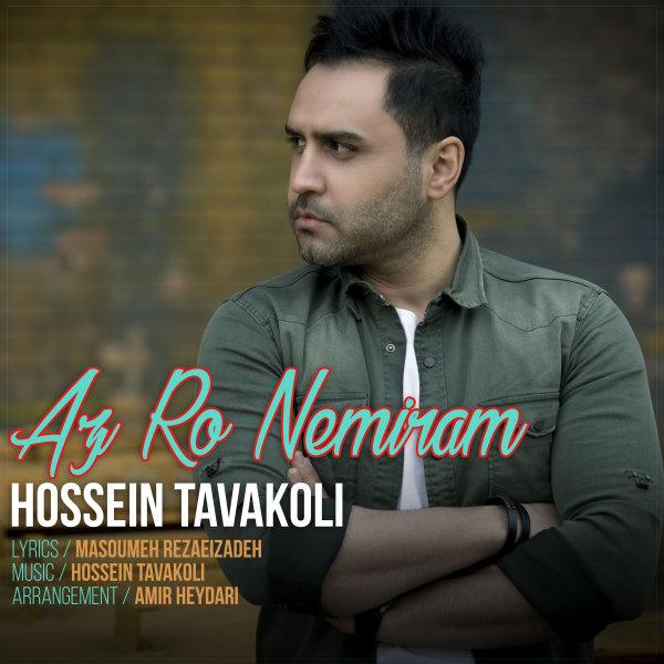 دانلود آهنگ جدید حسین توکلی بنام از رو نمیرم