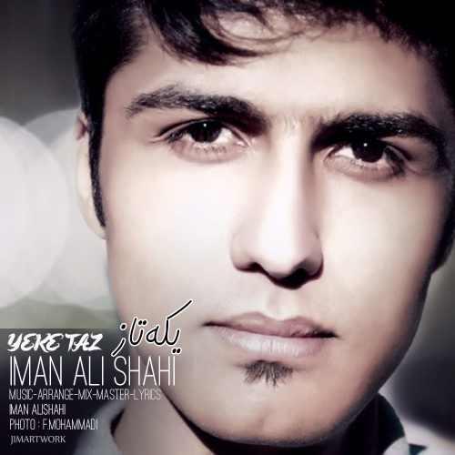 دانلود آهنگ جدید ایمان علیشاهی بنام یکه تاز