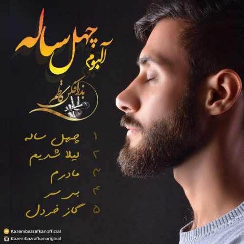 دانلود آلبوم جدید کاظم بذرافکن بنام چهل ساله