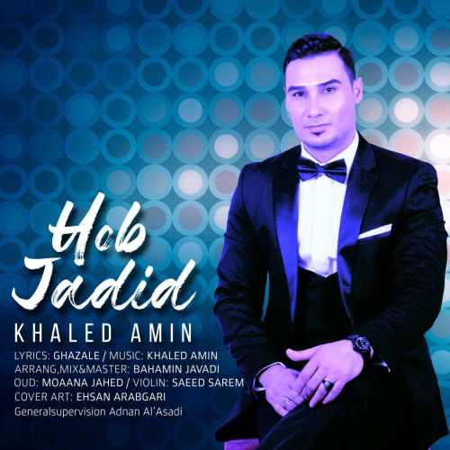 دانلود آهنگ جدید خالد امین بنام حب جدید