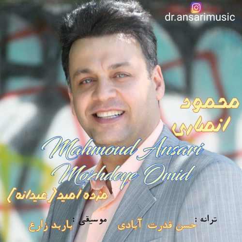 دانلود آهنگ جدید محمود انصاری بنام مژده ی امید