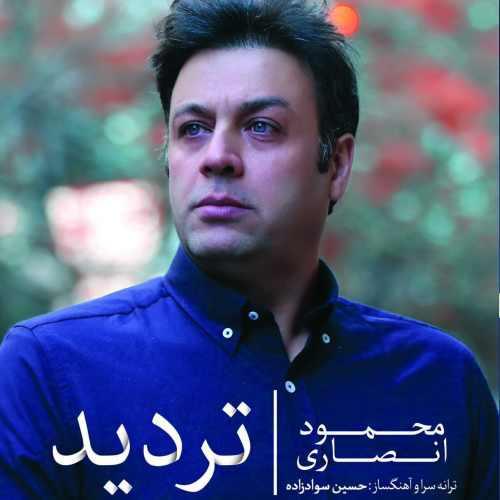 دانلود آهنگ جدید محمود انصاری بنام تردید