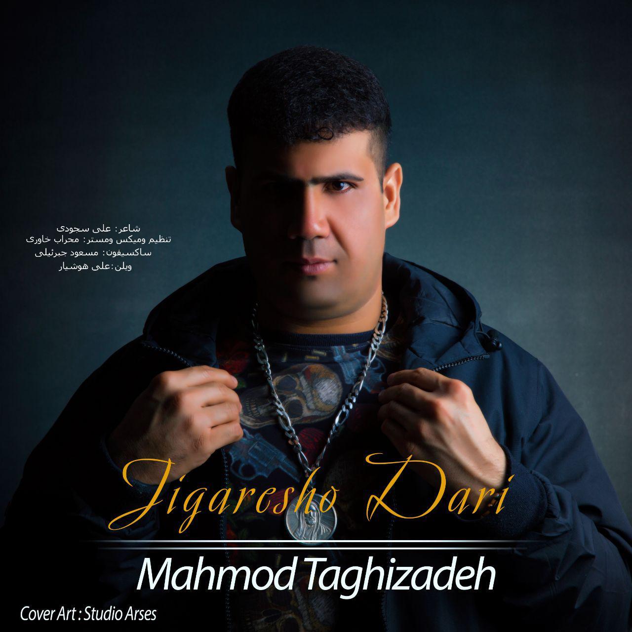 دانلود آهنگ جدید محمود تقی زاده بنام جیگرشو داری
