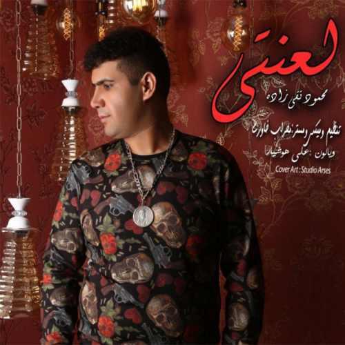 دانلود آهنگ جدید محمود تقی زاده بنام لعنتی