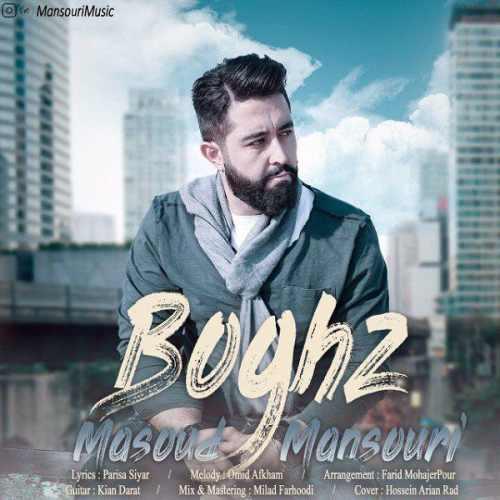 دانلود آهنگ جدید مسعود منصوری بنام بغض