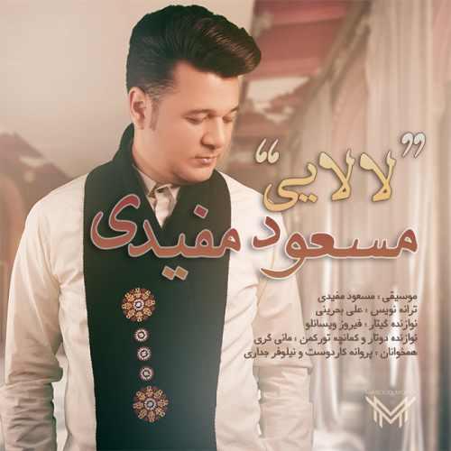 دانلود آهنگ جدید مسعود مفیدی بنام لالایی