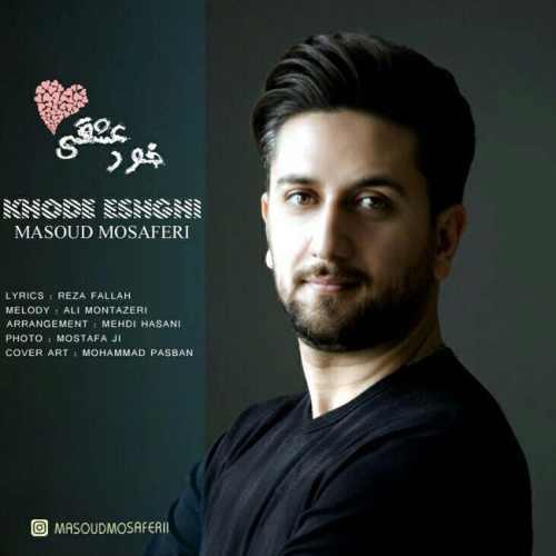 دانلود آهنگ جدید مسعود مسافری بنام خود عشقی