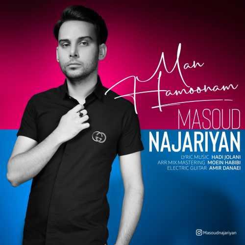 دانلود آهنگ جدید مسعود نجاریان بنام من همونم