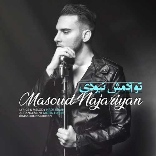 دانلود آهنگ جدید مسعود نجاریان بنام تو آدمش نبودی