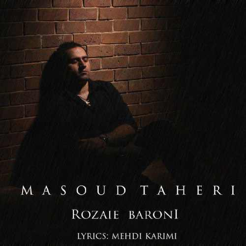 آهنگ جدید مسعود طاهری بنام روزای بارونی