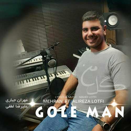 دانلود آهنگ جدید مهران جباری و علیرضا لطفی بنام گل من