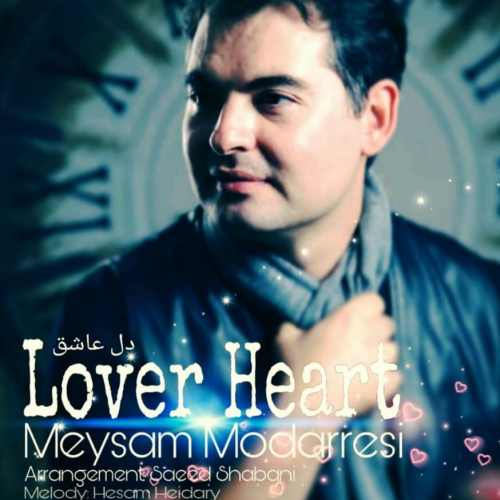 دانلود آهنگ جدید میثم مدرسی بنام دل عاشق