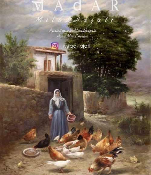 دانلود آهنگ جدید میلاد حاجتی بنام مادر