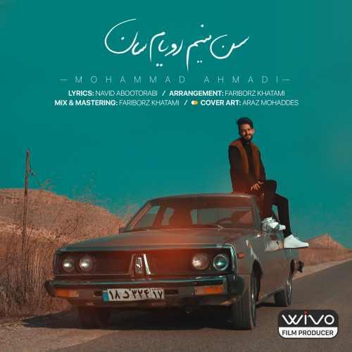 دانلود آهنگ جدید محمد احمدی بنام سن منیم رویام سان