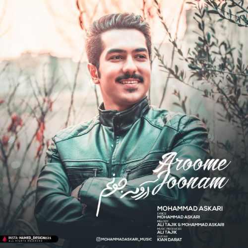 دانلود آهنگ جدید محمد عسکری بنام آرومه جونم
