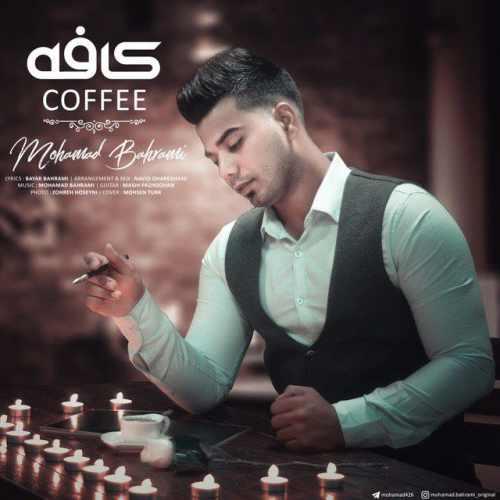 دانلود آهنگ جدید محمد بهرامی بنام کافه