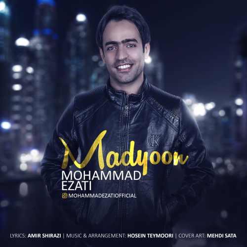 دانلود آهنگ جدید محمد عزتی بنام مدیون