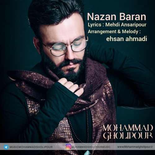 دانلود آهنگ جدید محمد قلی پور بنام نزن باران
