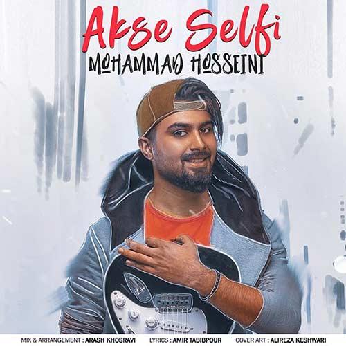 دانلود آهنگ جدید محمد حسینی بنام عکس سلفی