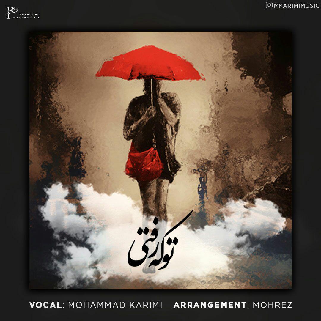 دانلود آهنگ جدید محمد کریمی بنام تو که رفتی
