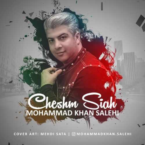 دانلود آهنگ جدید محمد خان صالحی بنام چشم سیاه