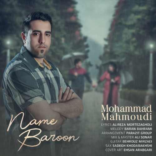 دانلود آهنگ جدید محمد محمودی بنام نم بارون