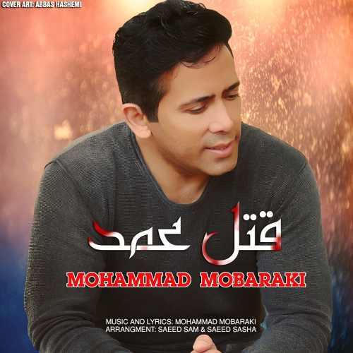 دانلود آهنگ جدید محمد مبارکی بنام قتل عمد