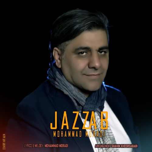 دانلود آهنگ جدید محمد مرادی بنام جذاب