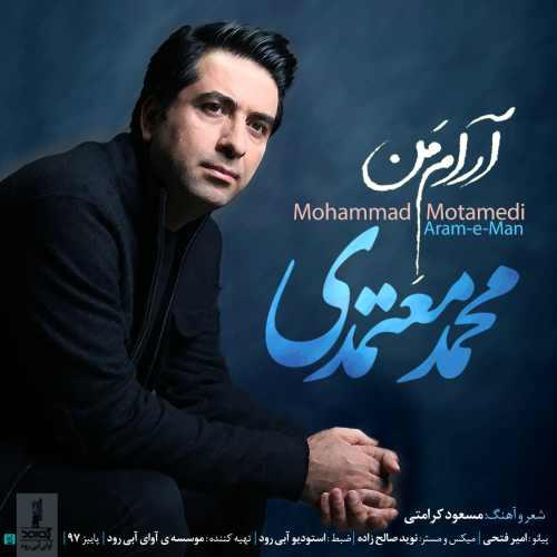 دانلود آهنگ جدید محمد معتمدی بنام آرام من