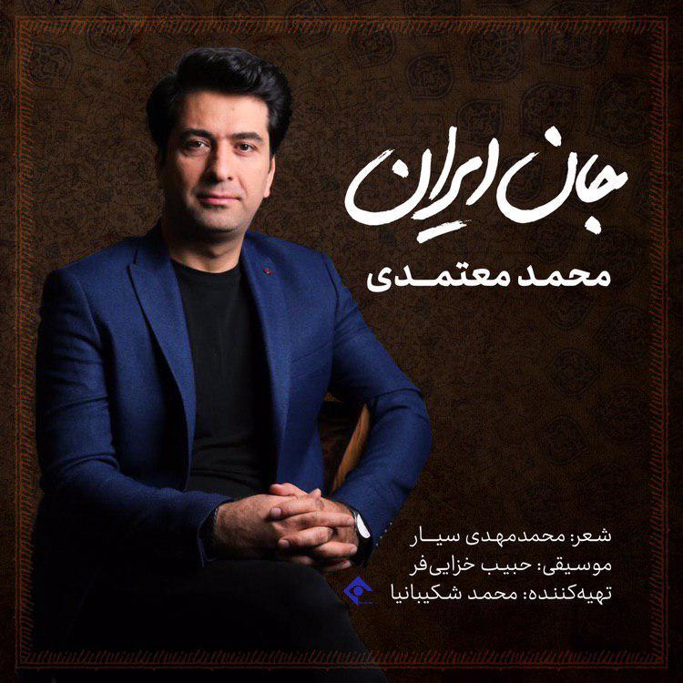دانلود آهنگ جدید محمد معتمدی بنام جان ایران