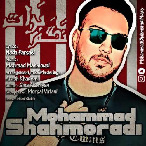 دانلود آهنگ جدید محمد شاهمرادی بنام نگم برات