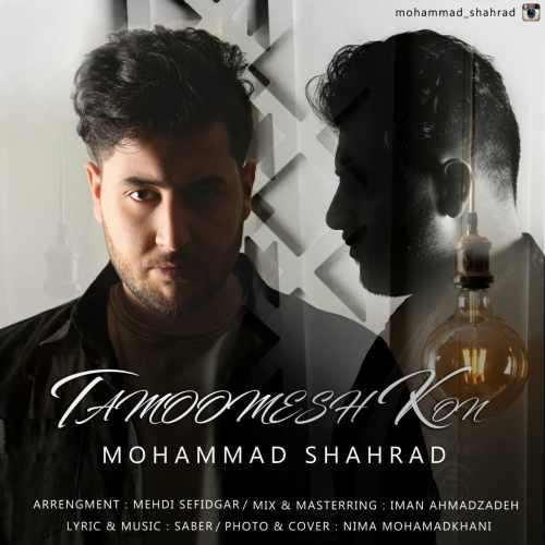 دانلود آهنگ جدید محمد شهراد بنام تمومش کن