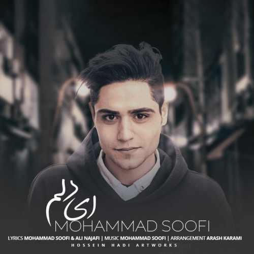 دانلود آهنگ جدید محمد صوفی بنام ای دلم