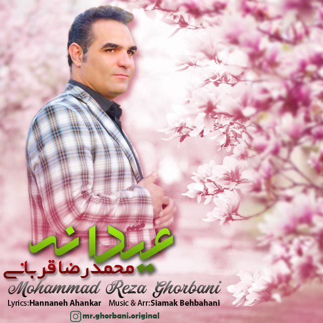 دانلود آهنگ جدید محمدرضا قربانی بنام عیدانه