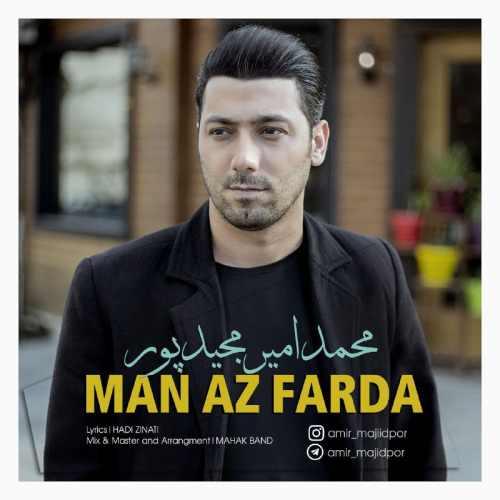 دانلود آهنگ جدید محمد امیر مجیدپور بنام من از فردا
