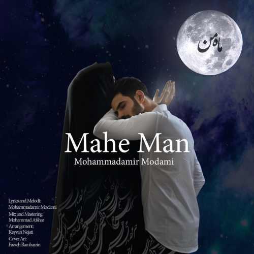 دانلود موزیک ویدیو جدید محمدامیر مدامی بنام ماه من