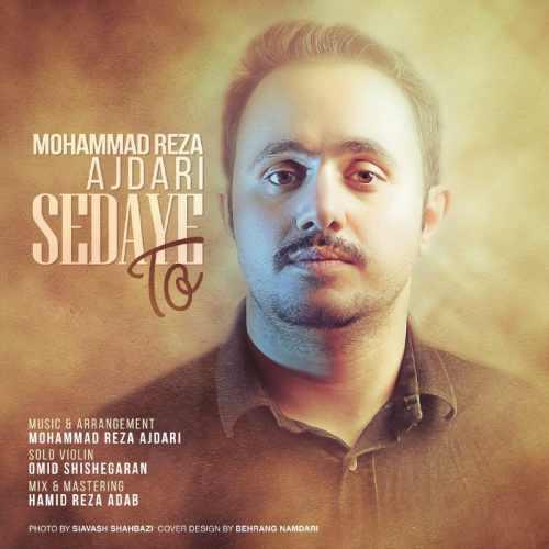 دانلود آهنگ جدید محمدرضا اژدری بنام صدای تو
