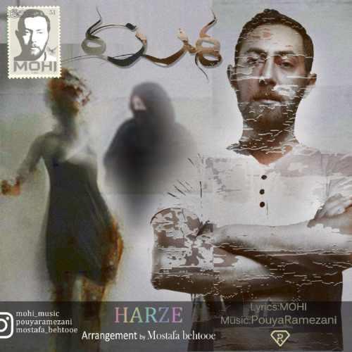 دانلود آهنگ جدید محی بنام هرزه