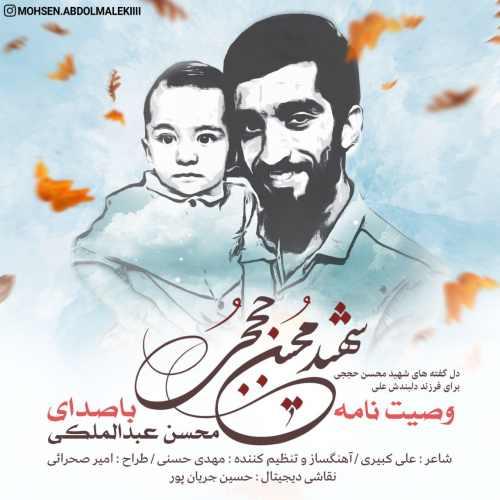 دانلود آهنگ جدید محسن عبدالمالکی بنام وصیت نامه شهید حججی