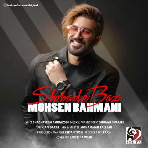 دانلود آهنگ جدید محسن بهمنی بنام شعبده باز