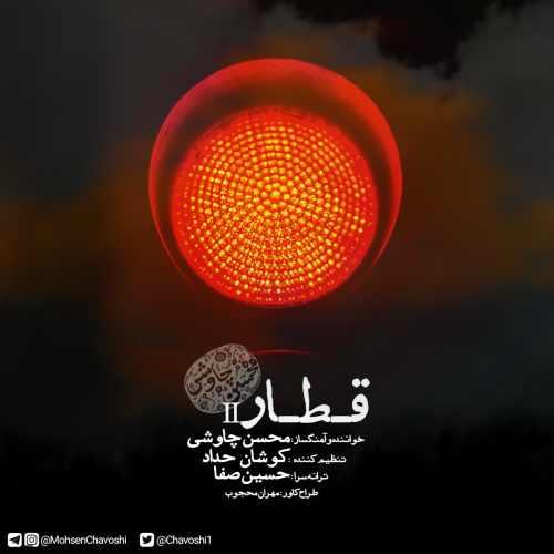 دانلود ورژن جدید آهنگ محسن چاوشی بنام قطار